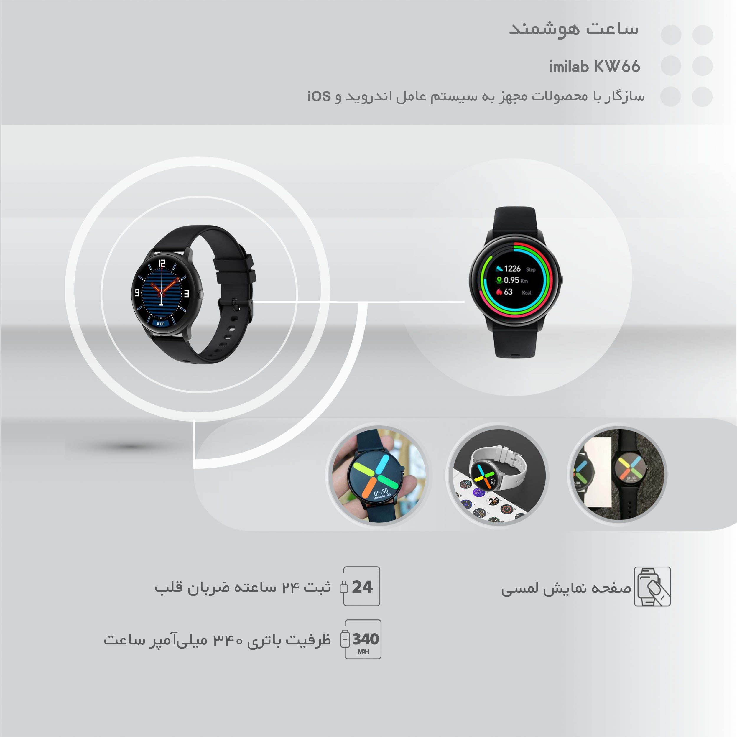 مشخصات ساعت هوشمند ایمیلب
