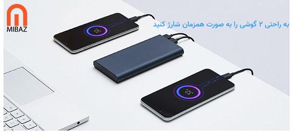 قابلیت شارژ همزمان دو گوشی
